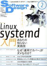 Software Design(月刊誌)(2015年2月号)(雑誌)