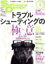Software Design(月刊誌)(2015年4月号)(雑誌)
