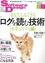 Software Design(月刊誌)(2015年7月号)(雑誌)