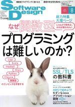 Software Design(月刊誌)(2015年8月号)(雑誌)