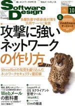 Software Design(月刊誌)(2015年10月号)(雑誌)
