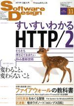 Software Design(月刊誌)(2015年11月号)(雑誌)