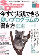 Software Design(月刊誌)(2016年4月号)(雑誌)