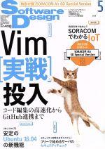 Software Design(月刊誌)(2016年5月号)(雑誌)
