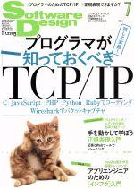 Software Design(月刊誌)(2016年7月号)(雑誌)