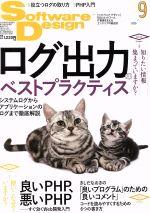 Software Design(月刊誌)(2016年9月号)(雑誌)