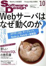 Software Design(月刊誌)(2016年10月号)(雑誌)