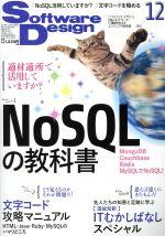 Software Design(月刊誌)(2016年12月号)(雑誌)
