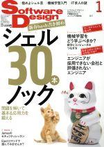 Software Design(月刊誌)(2017年1月号)(雑誌)