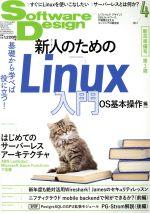 Software Design(月刊誌)(2017年4月号)(雑誌)