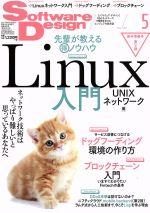 Software Design(月刊誌)(2017年5月号)(雑誌)