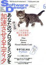Software Design(月刊誌)(2017年6月号)(雑誌)