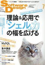 Software Design(月刊誌)(2017年7月号)(雑誌)