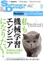 Software Design(月刊誌)(2017年8月号)(雑誌)