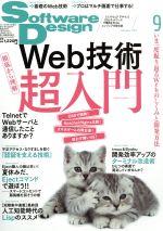 Software Design(月刊誌)(2017年9月号)(雑誌)