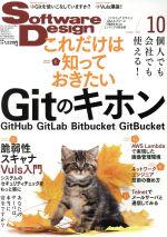 Software Design(月刊誌)(2017年10月号)(雑誌)