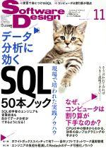 Software Design(月刊誌)(2017年11月号)(雑誌)