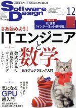 Software Design(月刊誌)(2017年12月号)(雑誌)