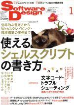 Software Design(月刊誌)(2018年1月号)(雑誌)