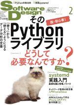 Software Design(月刊誌)(2018年2月号)(雑誌)