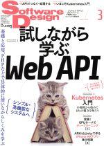 Software Design(月刊誌)(2018年3月号)(雑誌)
