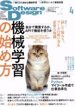 Software Design(月刊誌)(2018年4月号)(雑誌)