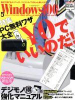 Windows100%(月刊誌)(2013年5月号)(DVD付)(雑誌)