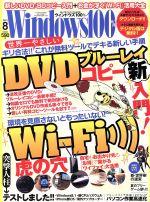 Windows100%(2013年8月号)月刊誌