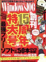 Windows100%(月刊誌)(2013年11月号)(雑誌)