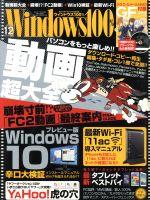 Windows100%(月刊誌)(2014年12月号)(雑誌)