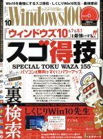 Windows100%(月刊誌)(2015年10月号)(雑誌)