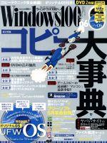 Windows100%(月刊誌)(2016年6月号)(DVD2枚付)(雑誌)