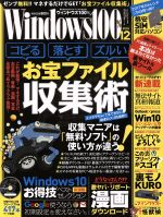 Windows100%(月刊誌)(2016年12月号)(DVD付)(雑誌)