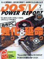 DOS/V POWER REPORT(月刊誌)(2017年7月号)(雑誌)