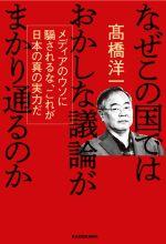 なぜこの国ではおかしな議論がまかり通るのか メディアのウソに騙されるな、これが日本の真の実力だ(単行本)