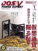 DOS/V POWER REPORT(月刊誌)(2018年1月号)(雑誌)