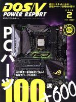 DOS/V POWER REPORT(月刊誌)(2018年2月号)(雑誌)