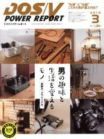 DOS/V POWER REPORT(月刊誌)(2018年3月号)(雑誌)