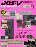 DOS/V POWER REPORT(月刊誌)(2018年4月号)(雑誌)