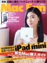 Mac Fan(月刊誌)(2013年1月号)(雑誌)