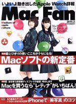 Mac Fan(月刊誌)(2015年2月号)(雑誌)