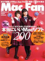 Mac Fan(月刊誌)(2016年2月号)(雑誌)