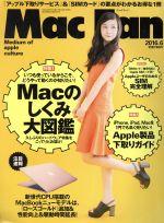 Mac Fan(月刊誌)(2016年6月号)(雑誌)