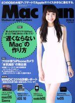 Mac Fan(月刊誌)(2016年8月号)(雑誌)