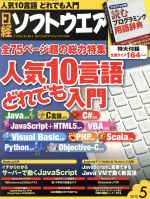 日経ソフトウエア(月刊誌)(2013年5月号)(雑誌)