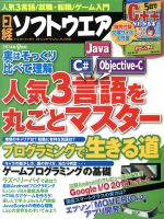 日経ソフトウエア(月刊誌)(2014年9月号)(雑誌)