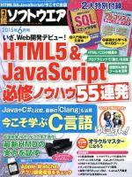 日経ソフトウエア(月刊誌)(2015年6月号)(雑誌)