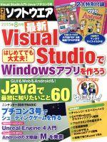 日経ソフトウエア(月刊誌)(2015年8月号)(雑誌)