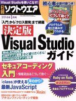 日経ソフトウエア(月刊誌)(2016年1月号)(雑誌)