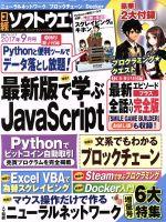 日経ソフトウエア(隔月刊誌)(2017年9月号)(雑誌)